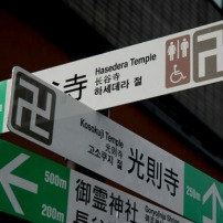 Swastika symbols on street signs in Japan